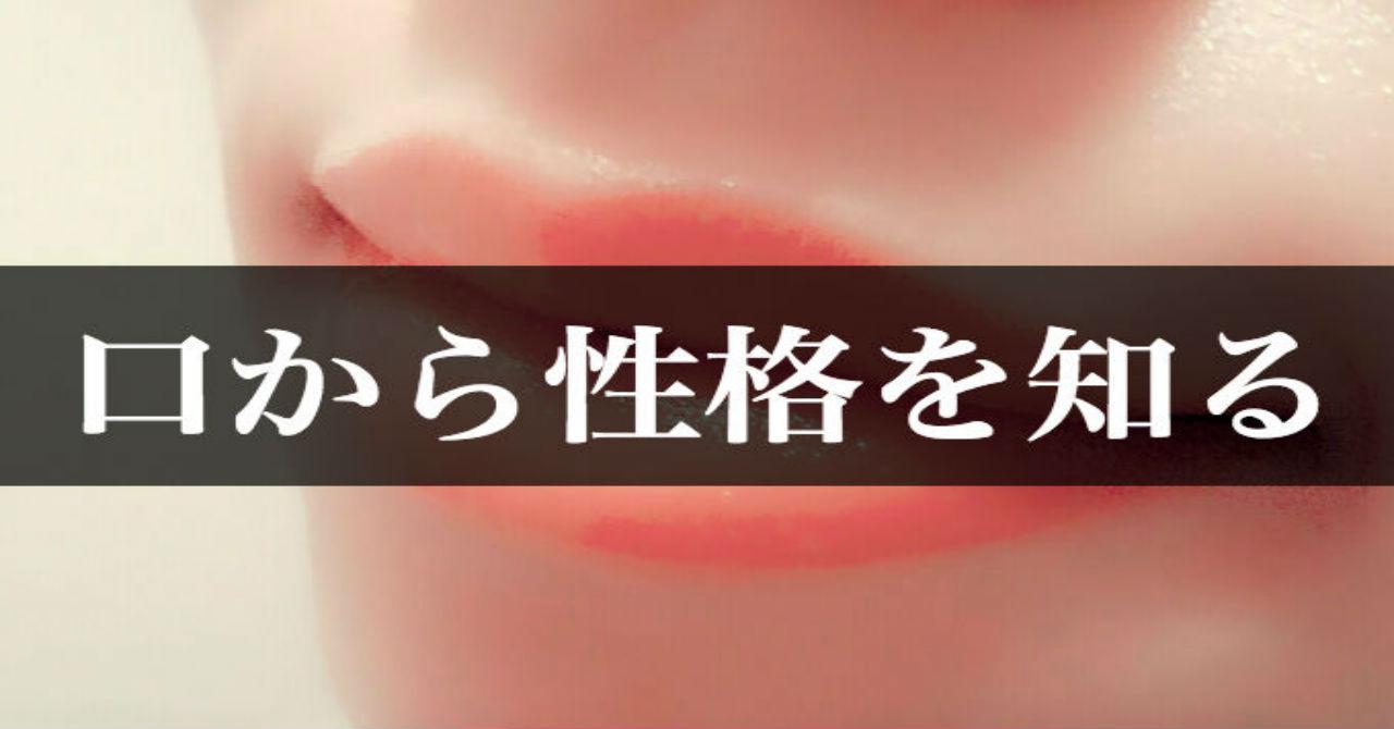 口から性格を知る方法