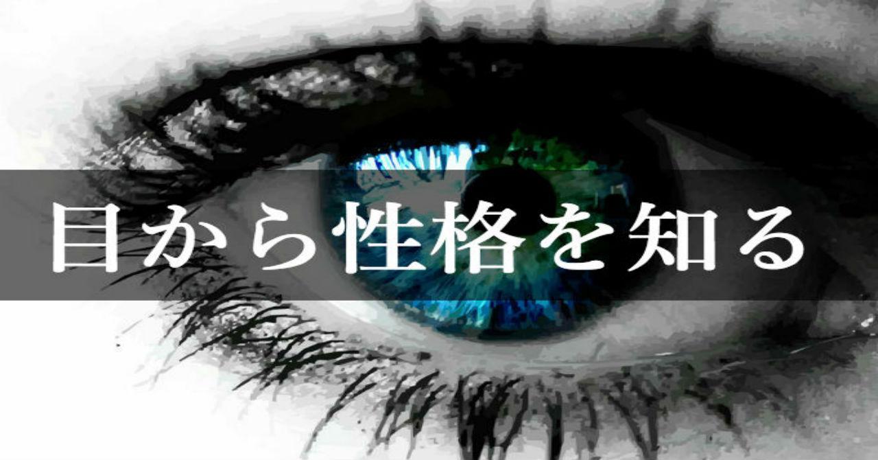 目から性格を知る方法