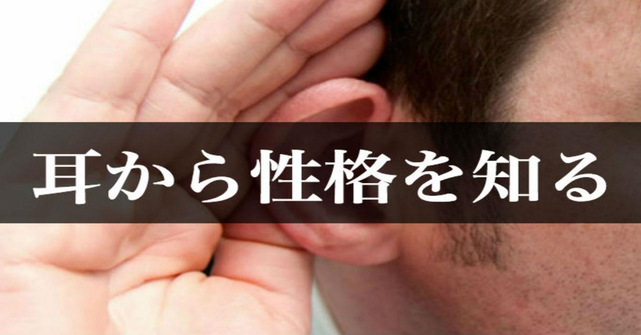 耳から性格を知る方法